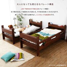 2段ベッド二段ベッド木製2段ベッド木製二段ベッドベッド木製シングル宮付きコンセント付きLED照明付き2段ベットベットタモ材パイン材【送料無料】送料込
