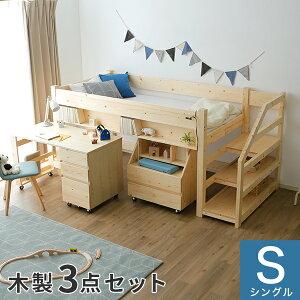 ロフトベッド システムベッド すのこベッド 木製 システムベッドセット シングルベッド キッズベッド システムデスク ミドル ミドルベッド デスク付き ラック付き 学習机 子供 子供部屋 キ