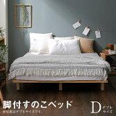 【送料無料】 ダブル D 195×140cm ベッドフレーム ベッド フレーム すのこベッド すのこ 収納 ローベッド ダブルベッド 木製ベッド ヘッドボード ベット パイン 無垢 キッズ 送料込