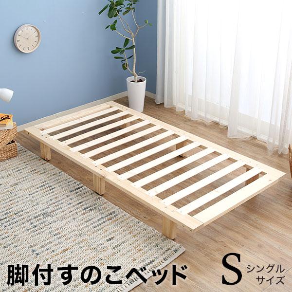 シングル S 195×97cm ベッドフレーム ベッド フレーム すのこベッド すのこ 収納 スノコ ローベッド シングルベッド パイン 木製ベッド ベット シングルベット キッズ 民泊 テレワーク 在宅