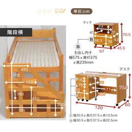 システムベッドロフトベッドシステムベッドデスクシステムデスクデスク付きチェスト付き学習机子供部屋木製3点セット