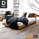 すのこベッド ベッド すのこ ダブル 国産 ベッドフレーム フレームのみ モダン おしゃれ ロー ラック付き ラック ダブルベッド ヘッドボード ベッド下収納 収納 シンプル 日本製 民泊 寮 ゲストハウス 社宅 新生活