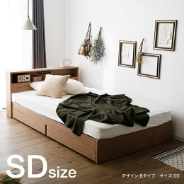 SDサイズ収納付ベッドフレーム