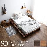 ベッドフレーム ベッド ローベッド ロータイプ 低いベッド モダン セミダブル セミダブルベッド 木製ベッド ヘッドボード ベット セミダブルベット ウォルナット ウォールナット フレームのみ 新生活