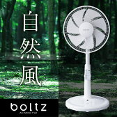 7枚羽根リビング扇風機 サーキュレーター 扇風機 首振り せんぷうき おしゃれ タイマー付 空気循環機 エコ 省エネ 節電 リモコン付き メーカー1年保証 送料無料 送料込み boltz ボルツ