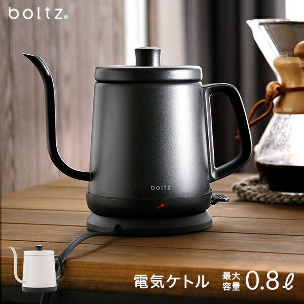 電気ケトル おしゃれ ケトル 湯沸かしポット コーヒー かわいい 0.8L 細口 ドリップ オシャレ ポット キッチン家電 家電 スリムノズル メーカー1年保証 boltz テレワーク 在宅