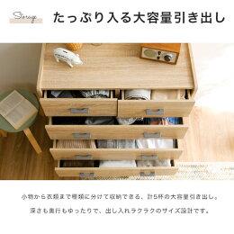 収納チェストタンス(たんす箪笥)収納家具