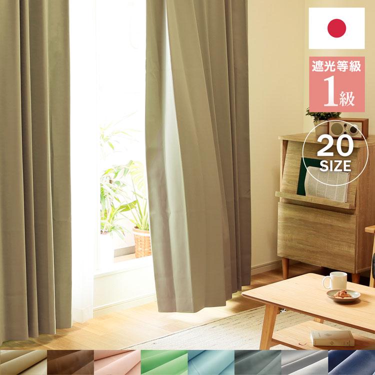 カーテン 遮光 1級 遮光カーテン ドレープカーテン 一級 1級遮光 おしゃれ 国産 日本製 ドレープ 保温 断熱 形状記憶 洗濯可 防犯対策 高さ調節可 カーテン単品 ドレープ単品 テレワーク 在宅