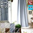 【送料無料】 【遮光ドレープ+レースセット】 遮光カーテン 1級 一級 1級遮光カーテン 遮光 カーテン ドレープ レース 国産 日本製 断熱 保温 遮音 UVカット 形状記憶 洗濯可 洗える ウォッシャブル 送料込