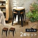スツール 2脚セット 椅子 チェア 木製 天然木 おしゃれ ...
