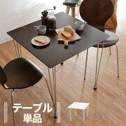 クーポン ダイニング テーブル ワンルーム シンプルダイニングテーブル シンプル