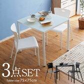 ダイニングセット ダイニングテーブル3点セット ダイニングテーブルセット ダイニング テーブル 3点 セット ガラステーブル 食卓テーブル 食卓テーブルセット 食卓セット 食卓椅子 2人掛け