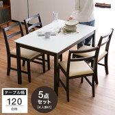 【クーポンで600円OFF 29日18時〜2日0時59分】 ダイニングテーブル 5点セット ダイニングセット 木製チェアー(イス、椅子) 木製テーブル セット 4人掛け シンプル