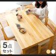 パイン無垢 天然木 ダイニングテーブル 5点セット 4人掛け ダイニングセット ダイニング 木製 チェア テーブル セット シンプル おしゃれ 食卓 食卓テーブル 食卓セット 食卓椅子