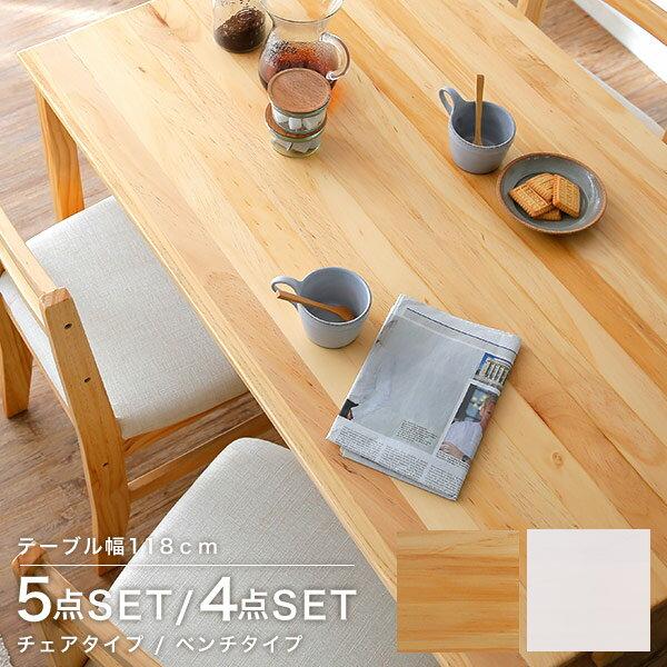 [全品ポイント10倍! 11/5 12:00〜11/5 23:59] ダイニングテーブル 5点セット ダイニングテーブルセット ダイニング ベンチ ダイニングセット 食卓 テーブル セット 食卓テーブル 4点セット チェア テーブル シンプル おしゃれ 無垢 木製 天然木
