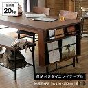 ダイニングテーブル おりたたみ 折りたたみ 伸縮 エクステンション テーブル 食卓 食卓テーブル おしゃれ リビングテーブル 木製テーブル 収納付き 収納 カフェ インテリア シンプル おしゃれ 120cm 150cm テレワーク 在宅