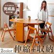 ダイニングテーブル5点セット セット 5点 伸縮 テーブル ダイニングセット ダイニングテーブルセット 木製チェアー(イス、椅子) セット シンプル テーブル