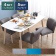 ダイニングテーブル ダイニングテーブルセット 5点セット テーブル チェア ダイニング ダイニングテーブル おしゃれ 食卓 食卓テーブル 食卓テーブルセット 食卓セット 食卓椅子 4人掛け 送料無料 送料込