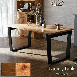 ダイニングテーブル 無垢 国産 160 大川家具 ダイニングテーブル テーブル 天然木突板 節あり 無垢 日本製