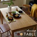 [福袋クーポンで7%OFF! 12/6 18:00-12/10 0:59] ダイニングテーブル ダイニング テーブル リビングテーブル 天然木 突板 タモ 幅138cm 木製 木製テーブル カフェ インテリア シンプル おしゃれ