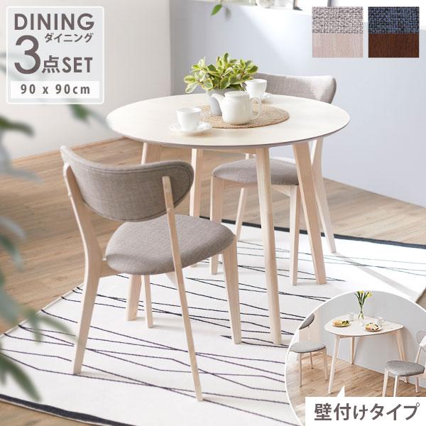 丸テーブル ダイニングテーブル 90 3点セット 2人掛け ダイニング セット 3点 円 ダイニングテーブル ダイニングチェア リビング 木製 チェア テーブル 壁付 ひとり暮らし ワンルーム シンプル 椅子 食卓テーブル