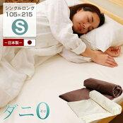 日本製敷布団カバー