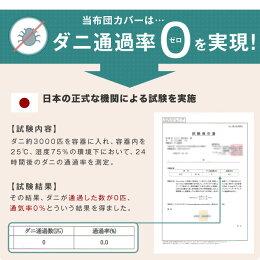 Sシングル布団カバー寝具日本製国産