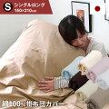 日本製綿100%掛布団カバー