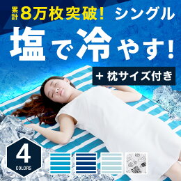 塩の力で冷やす快適快眠クール敷パッド
