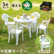 ガーデン テーブル テーブルセット チェアー スタッキングチェア キャンプチェア