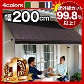 オーニングよしずテント日よけサンシェードカフェ庭窓