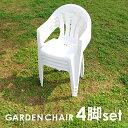 ガーデンチェアー 単品 4脚セット (キャンプチェア 椅子 イス ガーデニング用品・エクステリア)通販 ファニチャー 撥水 スタッキングチェア 新生活 送料無料 送料込