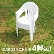 ガーデンチェアー(ガーデンファ二チェアー・庭)