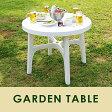 【送料無料】 ガーデンテーブル テーブル単品 ガーデン (キャンプテーブル 屋外用 ガーデニング用品・エクステリア)ファニチャー テーブル ガーデンファニチャー 送料込
