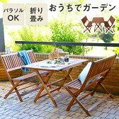 ガーデン テーブル セット ウッド 選べるタイプ 5点セット/3点セット ベンチ ガーデンセット ガーデンテーブル 折りたたみ 折り畳み ガーデンテーブルセット 木製 ガーデンチェア 木製テーブル ガーデン用品 送料無料 送料込