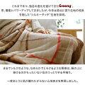 マイヤー毛布シングル肌掛布団寝具ひざ掛け寒さ対策ルームファブリックウォッシャブル
