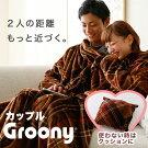 着る毛布グルーニーのカップル用!