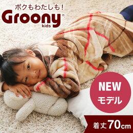 着る毛布グルーニーのキッズサイズ!
