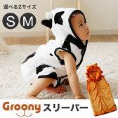 着る毛布 グルーニー groony スリーパー グルーニースリーパー キッズ 子供 こども ベビー 赤ちゃん 出産祝い プレゼント 着ぐるみ お出かけ アニマル 動物 冬 送料込み 送料無料