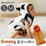 クーポン グルーニー グルーニースリーパー 赤ちゃん プレゼント お出かけ アニマル