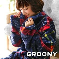 着る毛布『グルーニー(Groony)』