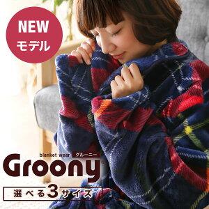 """着る毛布の王様""""Groony(グルーニー)""""冬の部屋着はコレでキマリ!"""