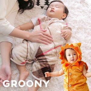 【送料無料】 着る毛布 グルーニー groony スリーパー グルーニースリーパー キッズ 子供 こども ベビー 赤ちゃん 出産祝い プレゼント 着ぐるみ お出かけ アニマル 動物 冬 送料込