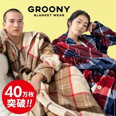着る毛布 グルーニー groony