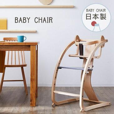 ベビーチェア キッズチェア 日本製 国産 ダイニングチェア テーブルチェア 離乳食 チェア ハイタイプ ハイチェア 木製 子供 子ども ベビー 出産祝い プレゼント