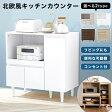【送料無料】 食器棚 レンジ台 キッチンカウンター キッチン収納 キッチンラック キッチンボード ダイニングボード 送料込
