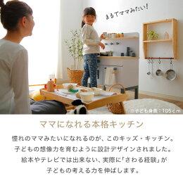 ままごとキッチン