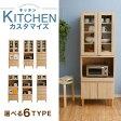 食器棚 キッチンボード レンジ台 カップボード 幅59cm 高さ170cm 上段/下段セット キッチン 収納 キッチン収納 ラック チェスト