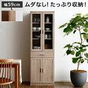 食器棚 キッチン収納 キッチンキャビネット レンジ台 カップボード キッチン 収納 棚 スライド 台...