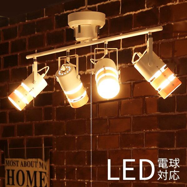 スポットライト シーリング シーリングライト スポットライト 4灯 LED電球対応 照明 天井 天井照明 おしゃれ 間接照明 ウッド スチール モダン リビング テレワーク 在宅